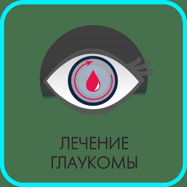 Лечение глаукомы в Орле