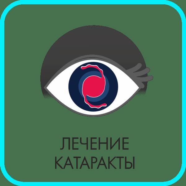 Лечение катаракты в Орле