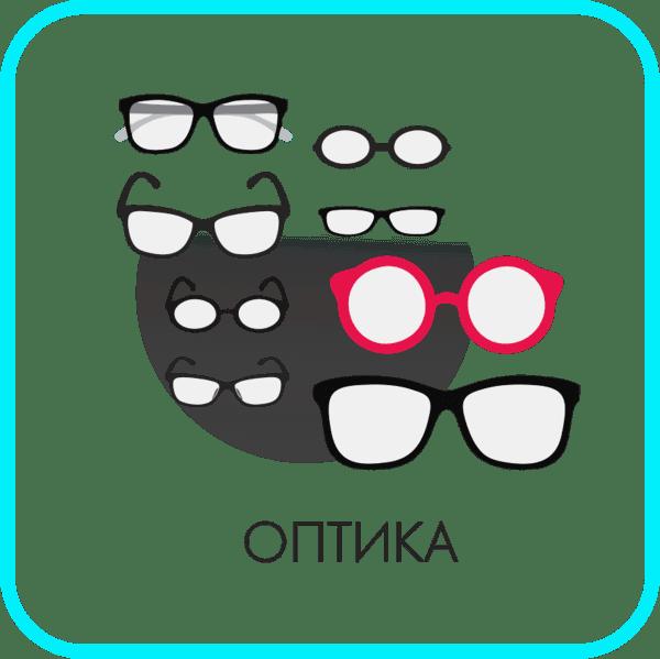 Отдел салон оптики в Орловской глазной клинике