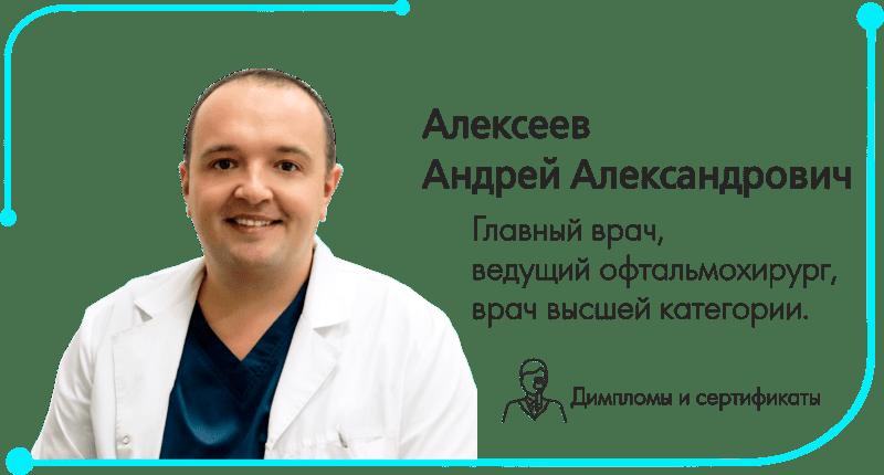 Алексеев Андрей Александрович