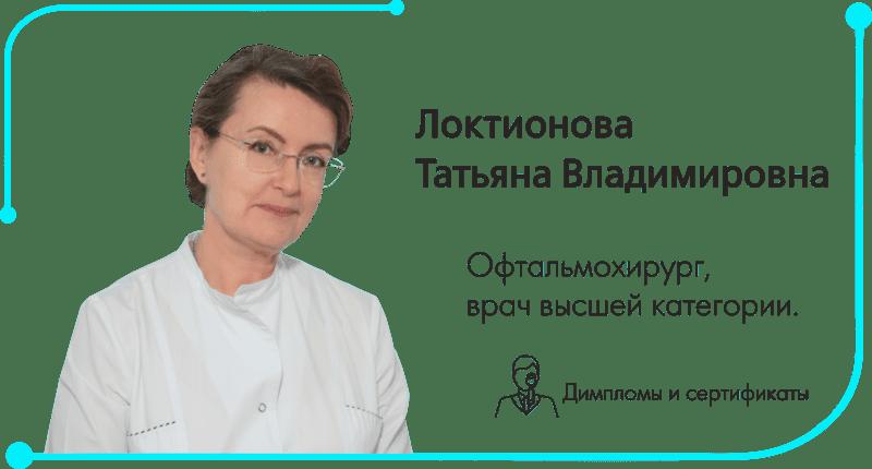 Врач офтальмолог в Орле Локтионова Татьяна Владимировна