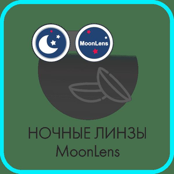Ночные линзы Moonlens в Орле