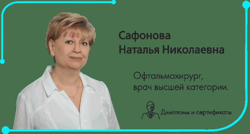 Сафонова Наталья Николаевна