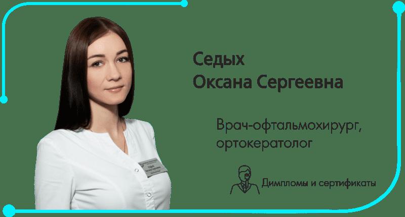 Врач офтальмолог в Орле Седых Оксана Сергеевна