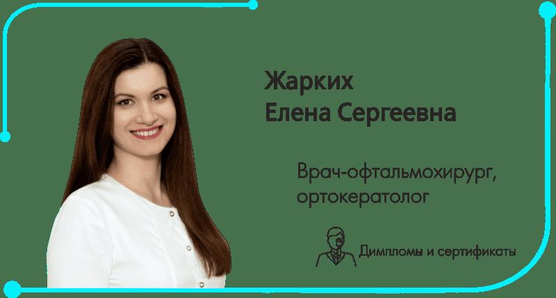 Жарких Елена Сергеевна