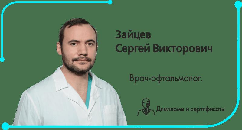 Врач офтальмолог в Орле Зайцев Сергей Викторович